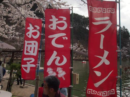 20140420・長野03-21