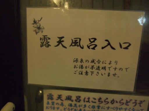 20140421・長野05-08