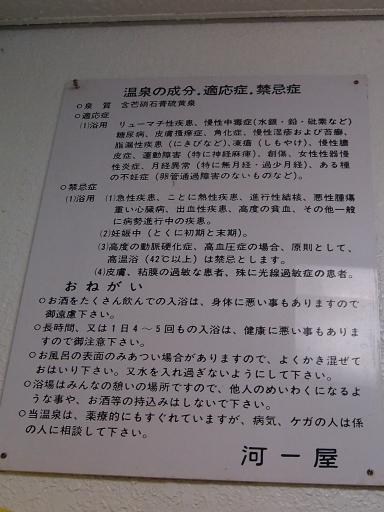 20140421・長野05-14・中