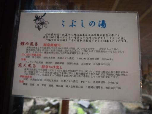 20140421・長野05-13・中