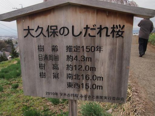 20140421・長野06-23