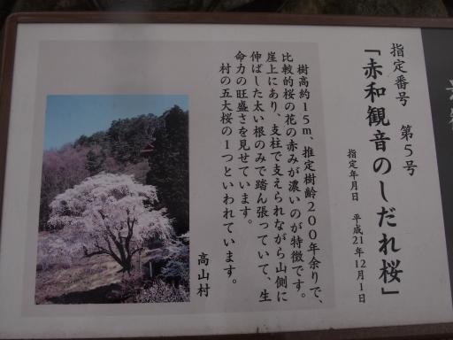 20140421・長野07-12・中