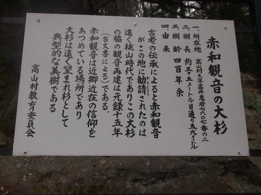 20140421・長野07-16・中