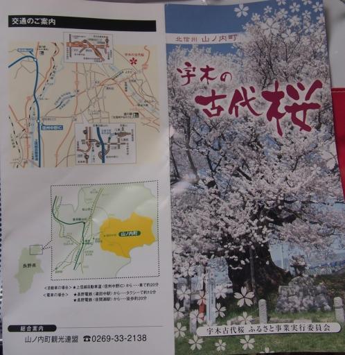 20140421・長野06-29