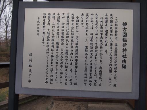 20140421・長野09-06・中