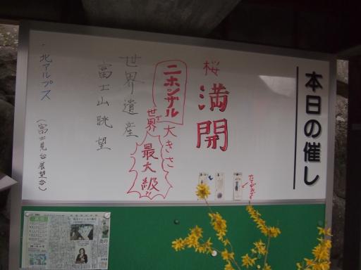 20140421・長野09-03・大