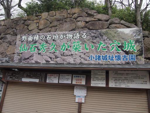 20140421・長野09-01