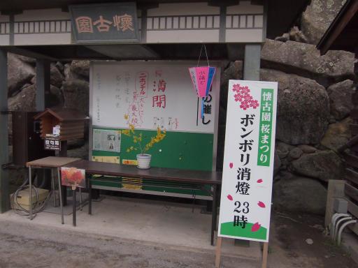 20140421・長野09-02