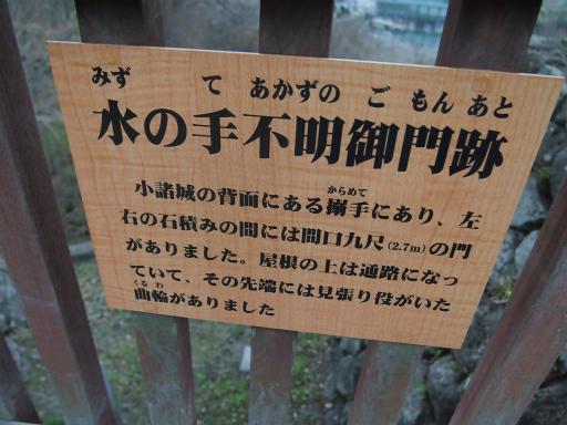20140421・長野09-23