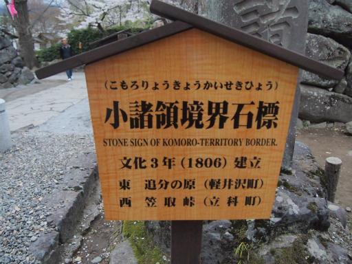 20140421・長野10-06