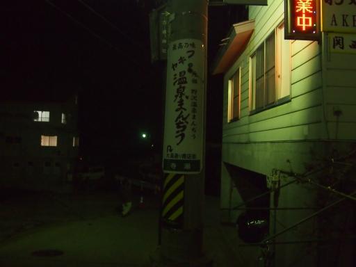 20140420・長野12-06・野沢温泉