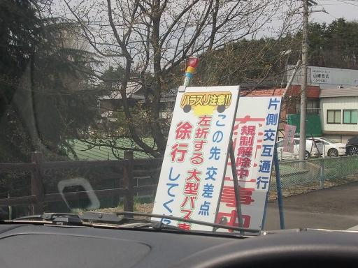 20140420・長野12-03・臥竜