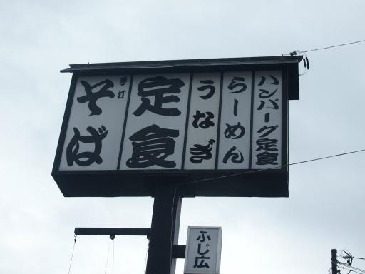 20140421・長野12-09・21日昼食中野市
