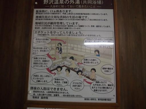 20140420・長野12-08