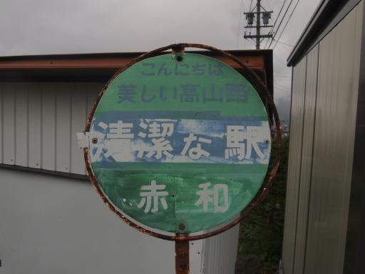 20140421・長野13-04