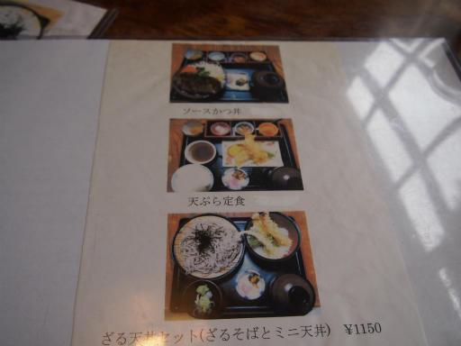 20140421・長野14-18・21日昼食