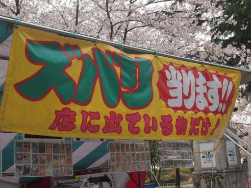 20140420・長野14-15