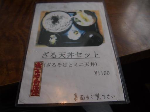 20140421・長野14-19