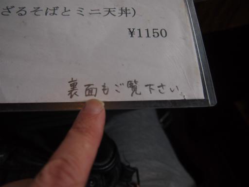 20140421・長野14-20
