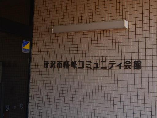 20140427・自治会04