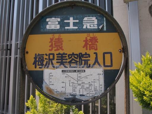 20140518・大月紀行2-03・中