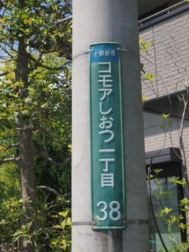 20140518・大月紀行5-20