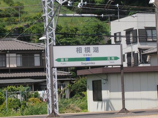 20140518・大月紀行7-01