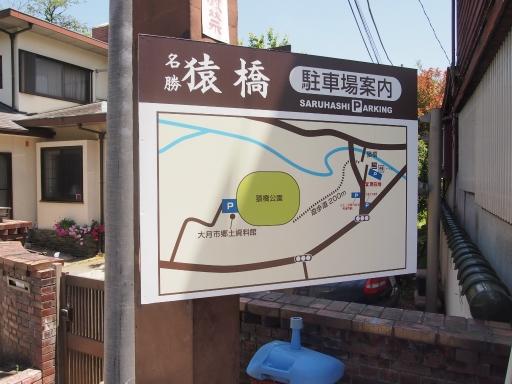 20140518・大月紀行ネオン03・猿橋