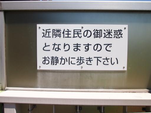 20140518・大月紀行ネオン09・コモア四方津への道
