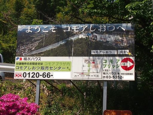 20140518・大月紀行ネオン08・四方津駅