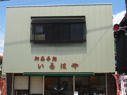 20140518・大月紀行ネオン05・鳥沢駅
