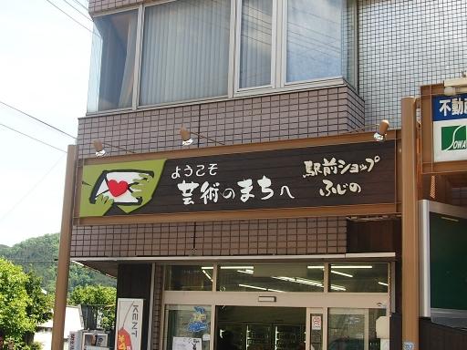20140518・大月紀行ネオン12