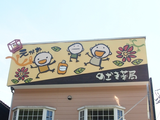20140518・大月紀行ネオン11・藤野
