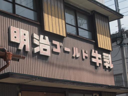 20140518・大月紀行ネオン23