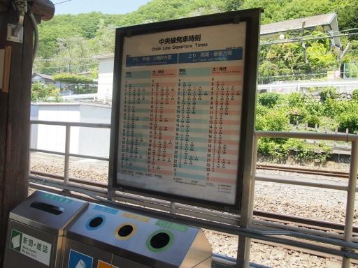 20140518・大月紀行鉄おまけ3(梁川駅時刻表)