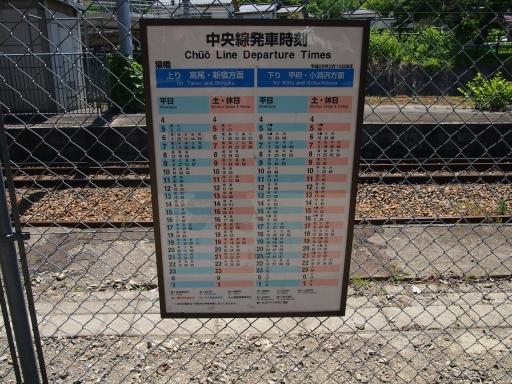 20140518・大月紀行鉄おまけ1(猿橋駅時刻表)