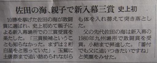 20140526・相撲10