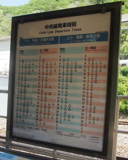 20140518・大月紀行鉄おまけ3-1(梁川駅時刻表)