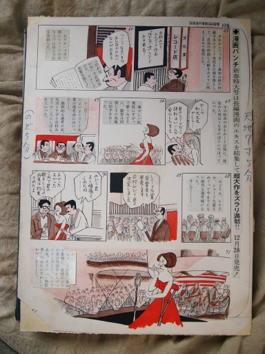 20140607・TV荒し罷り通る・一発歌手8