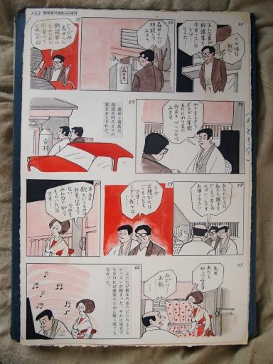 20140607・TV荒し罷り通る・一発歌手7
