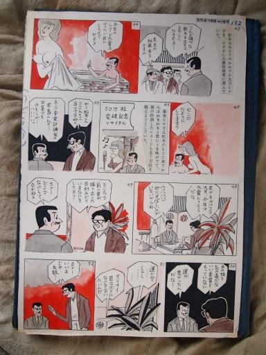 20140607・TV荒し罷り通る・一発歌手6