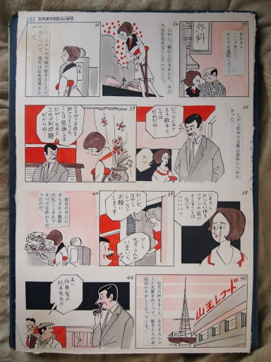 20140607・TV荒し罷り通る・一発歌手5