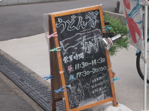 20140629・小手指界隈・ネオン02