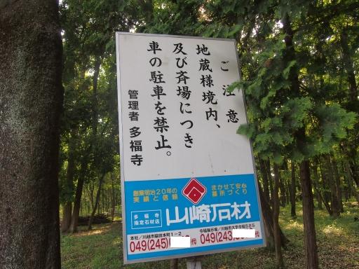20140524・多聞院・ネオン2