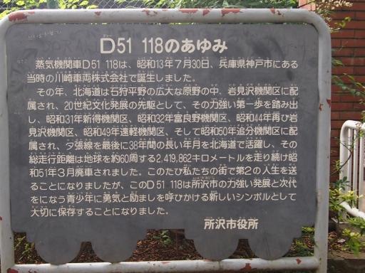 20140629・小手指界隈・鉄06