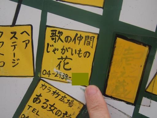 20140629・小手指界隈・ビミョー3
