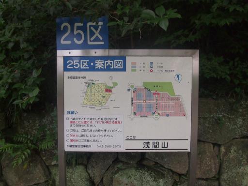 20140713・浅間山1-14