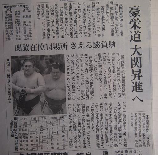 20140730・大相撲10