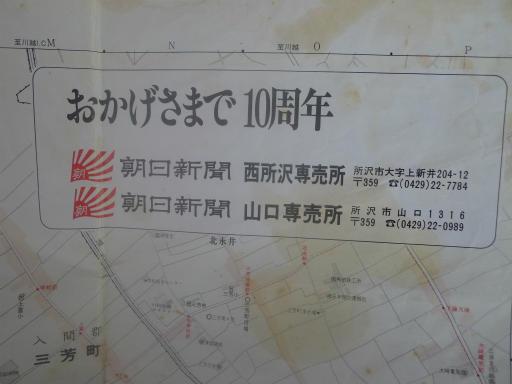 20140806・所沢地図補足2
