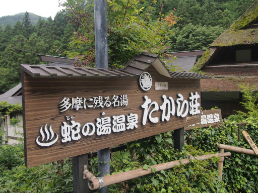 20140817・檜原村1-03